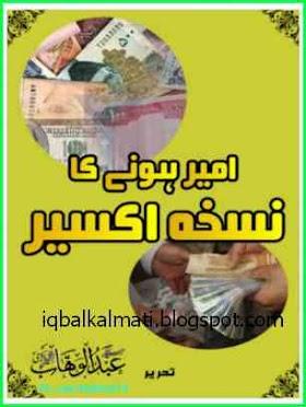 How To Make Rich Man Ameer Honay Ka Tareeqa Urdu Book PDF