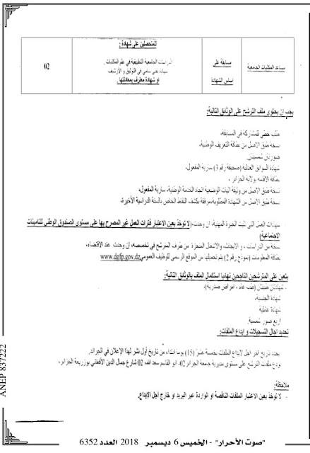 اعلان عن توظيف جامعة الجزائر 2 - ابو القاسم سعد الله -- ديسمبر 2018