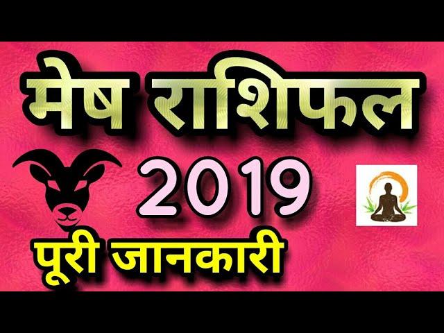 मेष राशिफल 2019 | ARIES Horoscope 2019 - Palmistry Readings