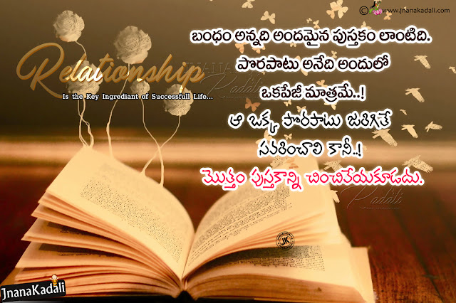 famous telugu relationship quotes, famous best relationship importance quotes