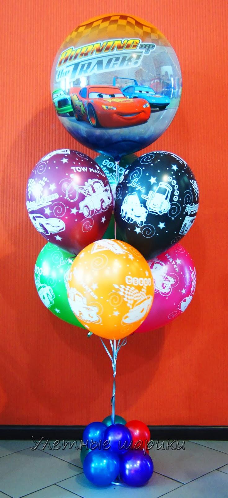 букет из воздушных шаров Тачки МакКвин