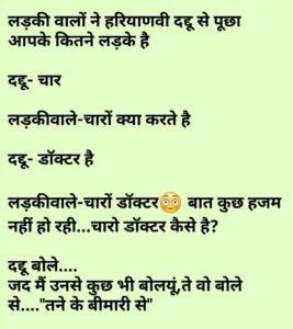 Funny Jokes In Hindi For Whatsapp