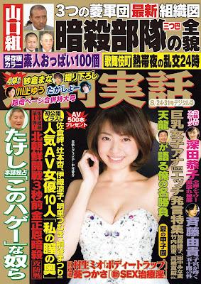 週刊実話 2017年08月13-31号 raw zip dl