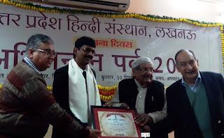 Jagpati Chaturvedi Bal Vigyan Lekhan Samman - Uttar Pradesh Hindi Sansthan, Lucknow