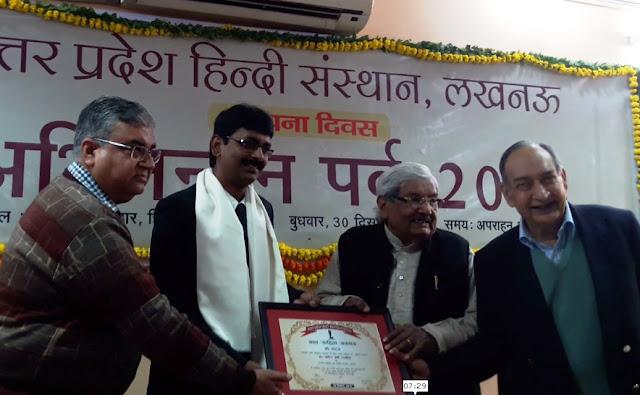 Jagpati Chaturvedi Bal Vigyan Lekhan Samman - जगपति चतुर्वेदी बाल विज्ञान लेखन सम्मान