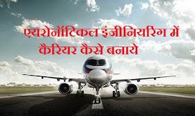 Aeronautical engineering job
