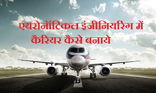 Aeronautical engineering job