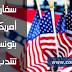 سفارة أمريكا بتونس تنتدب