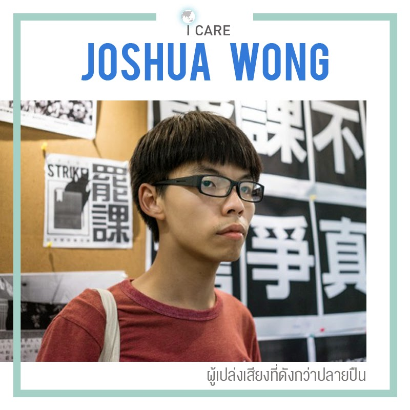 """ฮ่องกงประท้วง: """"Joshua Wong """"ผู้เปล่งเสียงที่ดังกว่าปลายปืน"""""""