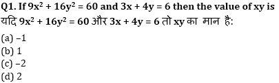 RRB NTPC Mathematics Quiz : 24th September_50.1