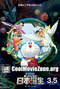 Eiga Doraemon: Shin Nobita no Nippon tanjou (2016)