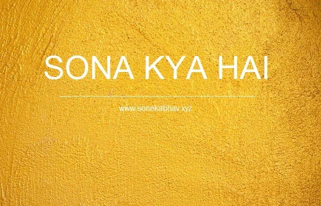 सोना क्या है - History Of Gold In Hindi