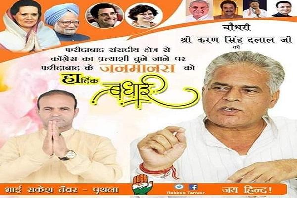 Karan-Dalal-MLA-Palwal-news