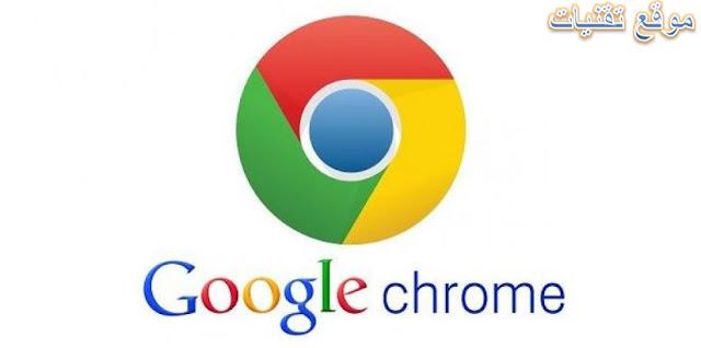 https://www.te9nyat.com/2018/08/Increase-speed-google-chrome.html