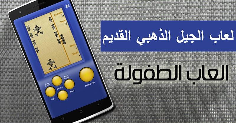تطبيق يحوي الكثير من العاب real retro games لتلعبها على هاتفك الاندرويد