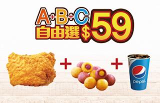 【菜單】肯德基KFC/優惠代號/優惠券/價格/coupon 10/21更新