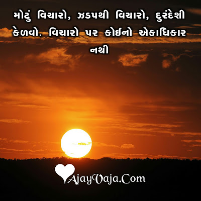 2019 - Gujarati suvichar
