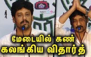 Actor Vidharth Speech At Kurangu Bommai Success Meet