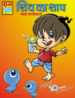 Bankelal-Comics-Shiv-Ka-Shaap-PDF-Book-In-Hindi