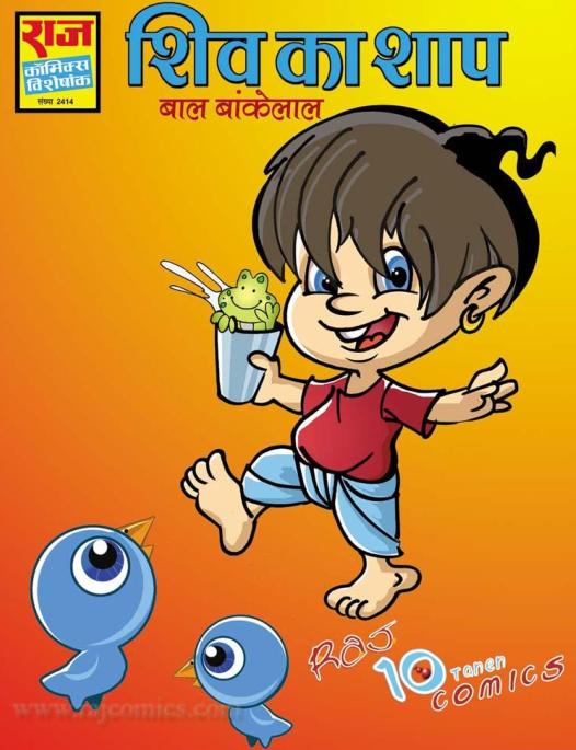 बांकेलाल कॉमिक्स : शिव का शाप पीडीऍफ़ | Bankelal Comics : Shiv Ka Shaap PDF Book In Hindi