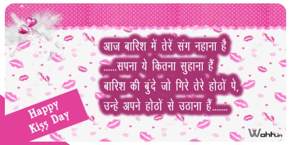 kiss-day-shayari-in-hindi-for-girlfriend