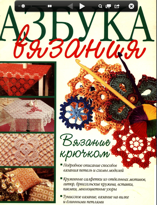 Revista Rosetones de Crochet