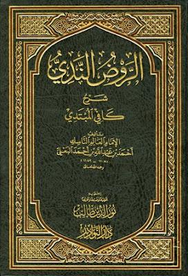 تحميل كتاب الروض الندي شرح كافي المبتدي للإمام البعلي