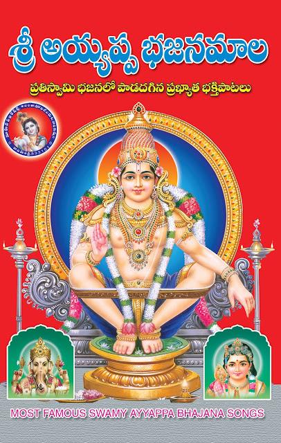 శ్రీ అయ్యప్ప భజనమాల |  Sri Ayyappa Bhajana mala | GRANTHANIDHI | MOHANPUBLICATIONS | bhaktipustakalu