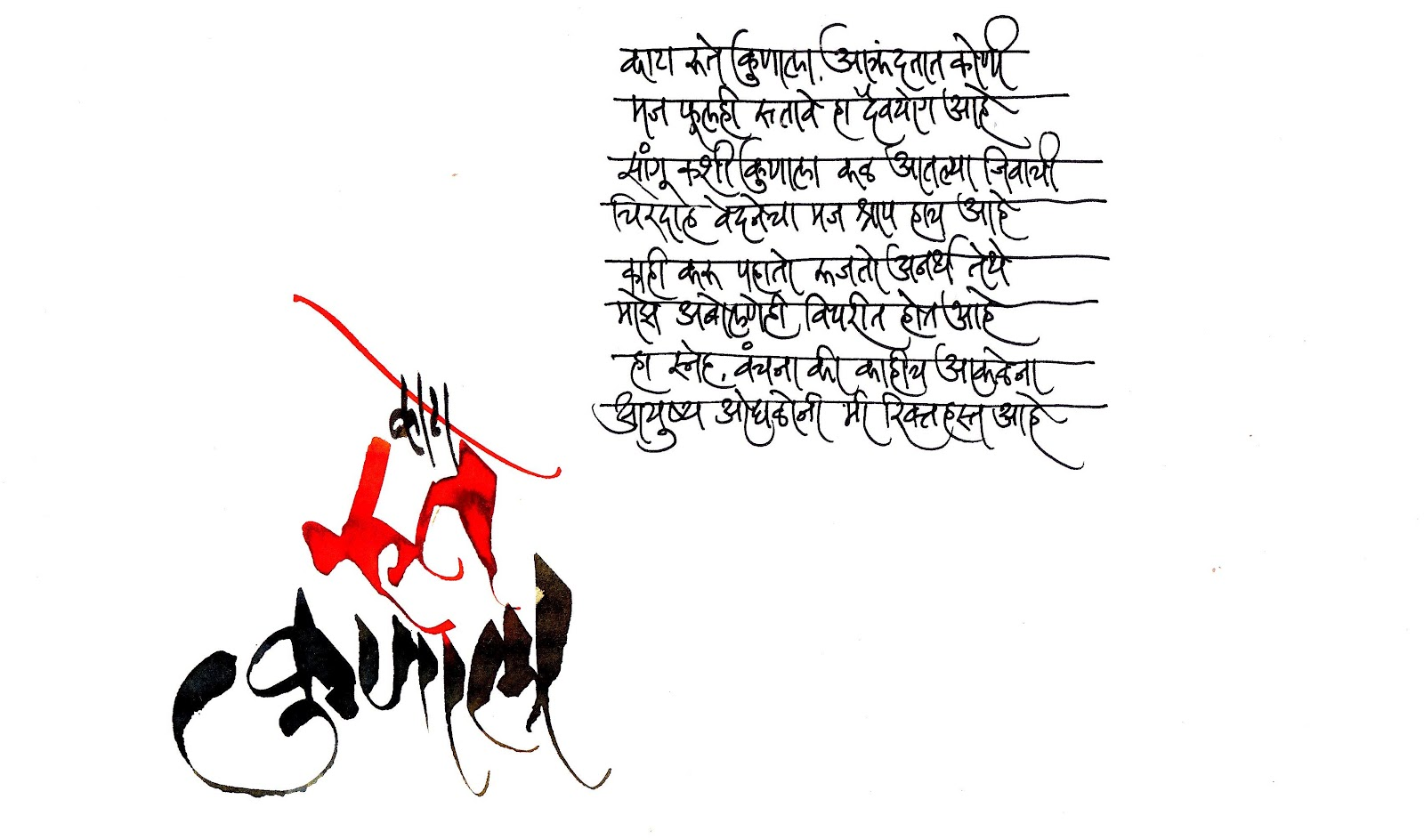 Calligraphy Online Generator Calligraphic Expressions By B G Limaye Calligraphy 02 03