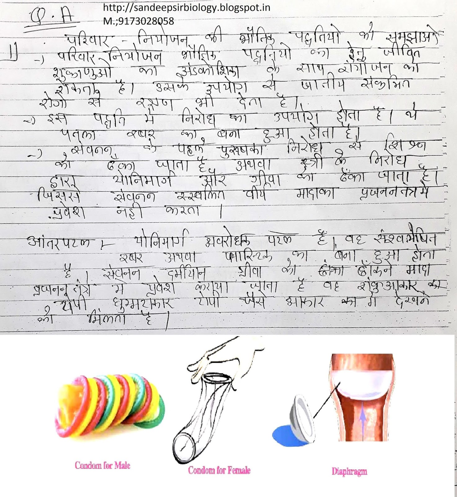 VASECTOMY TUBECTOMY REPRODUCTIVE HEALTH CLASS 12 HINDI NOTES