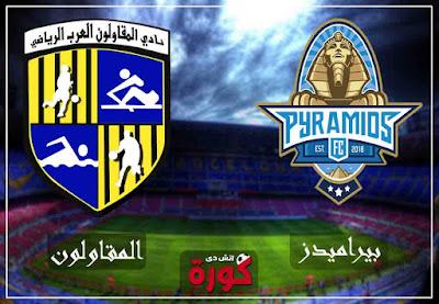 بث حي مباراة بيراميدز والمقاولون العرب بث مباشر اليوم