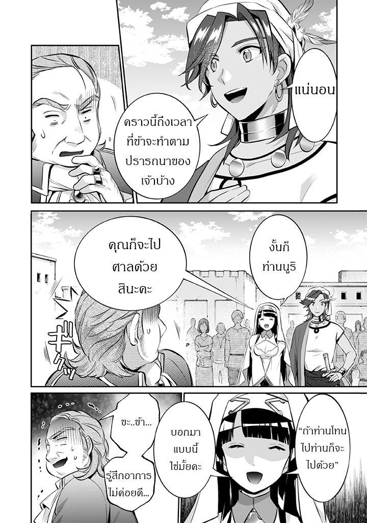 อ่านการ์ตูน Jimi na Kensei wa Sore Demo Saikyou desu ตอนที่ 18 หน้าที่ 16