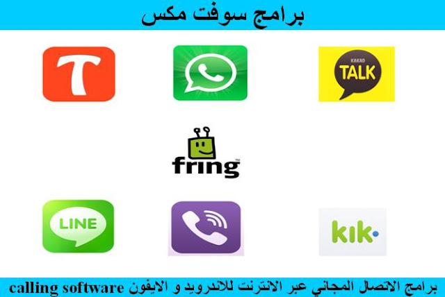 برامج الاتصال المجاني عبر الانترنت للاندرويد و الايفون calling software