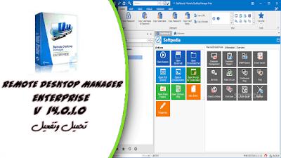 أفضل برامج للإتصال بأجهزة الكمبيوتر وإدارتها عن بعد 14.0.1 Remote Desktop Manager