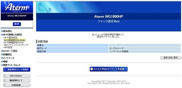 ad331fa9bf NECルータのSSIDやキー(パスワード)を変更! 無線電波に好きな名前を設定してWi-Fi環境をカスタマイズする方法