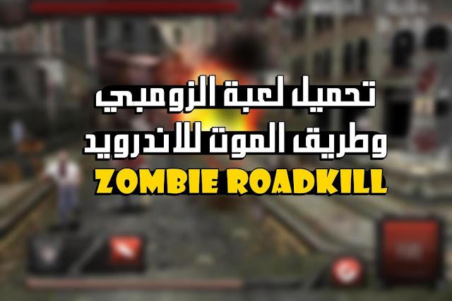 تنزيل لعبة دعس الزومبي وطريق الموت Zombie Roadkill للموبايل الاندرويد مجانا ، لكل عشاق العاب الزومبي و المغامرات و الإثارة ، إليكم واحدة من أفضل ألعاب الزومبي Zombie Roadkill لعبة زومبي وطريق الموت الأكثر من رائعة .