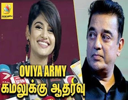 Oviya about Kamal into Politics | Latest speech