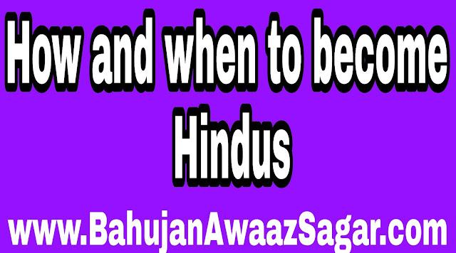 Hindu-Bahujan-awaaz-sagar