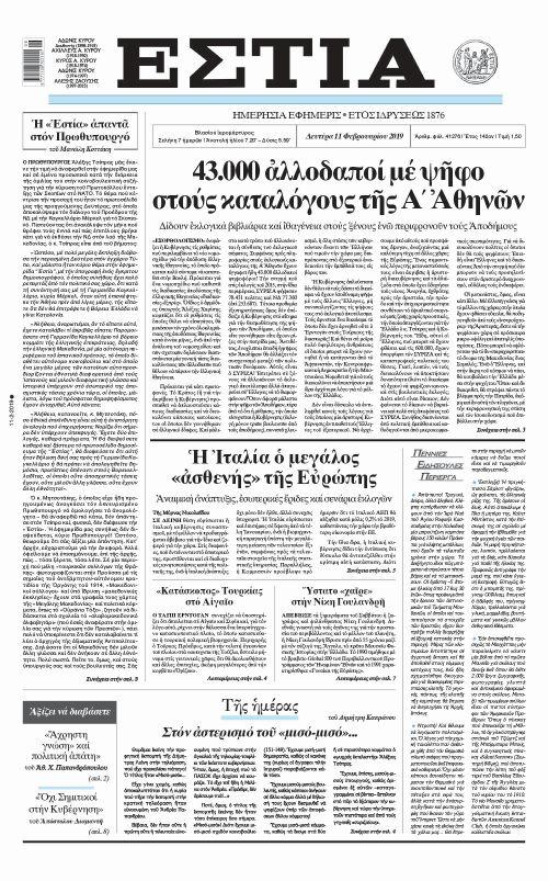 Εκλογές 2019: ΟΧΙ στους Έλληνες εξωτερικού - ΝΑΙ στους λαθρομετανάστες!