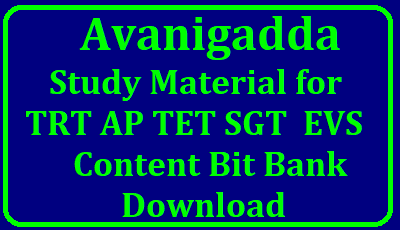 Avanigadda Study Material for TRT AP TET SGT Content EVS - Download SGT Content Study Material for Telangana Teachers Recruitment Test 2017 and AP Teachers Eligibility Test 2017 | EVS Content Study Material of Pragathi Avanigadda Download useful for Secondary Grade Teachers SGT and Andhra Pradesh TET Preparation | Environmental Studies Study Material of Pragathi Avanigadda SGT Content Maths EVS Download Here avanigadda-study-material-for-trt-ap-tet-sgt-content-evs-bit-bank-download/2018/01/avanigadda-study-material-for-trt-ap-tet-sgt-content-evs-bit-bank-download.html