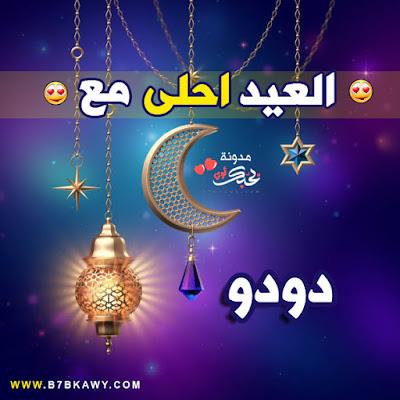 العيد احلى مع دودو