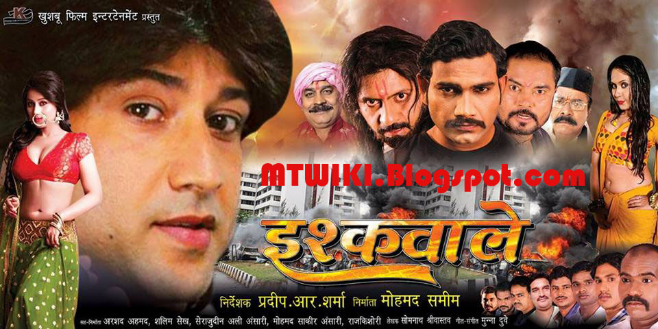 Ishaqwale Poster wikipedia, HD Photos wiki, Ishaqwale - Bhojpuri Movie Star casts, News, Wallpapers, Songs & Videos