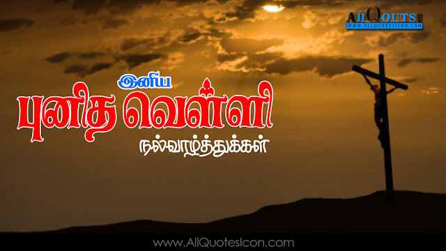 Best-Good-Friday-Tamil-quotes-HD-Wallpapers-Good-Friday-Prayers-Wishes-Whatsapp-Images-life-inspiration-quotations-pictures-Tamil-kavitalu-pradana-images-free