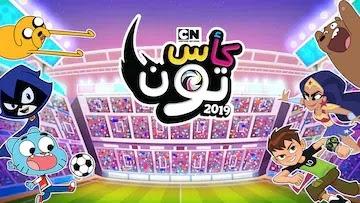 لعبة كأس تون 2019