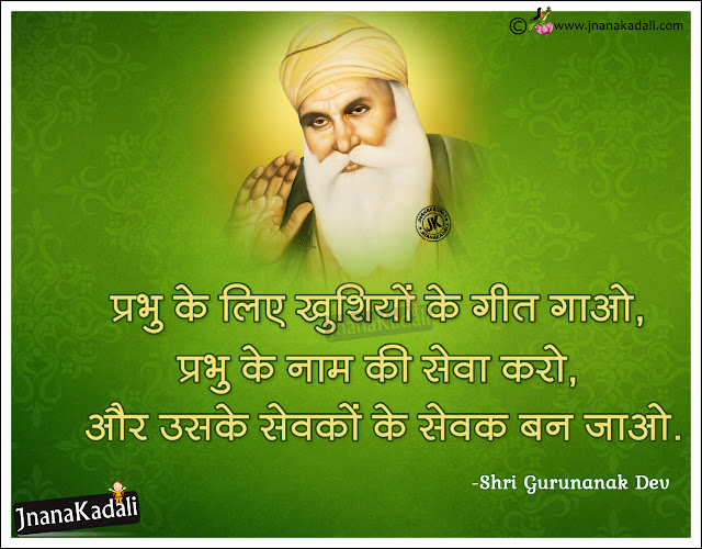 hindi anmol vachan, inspirational hindi quotes, hindi gurunanak quotes, gurunanak hd wallpapers free download