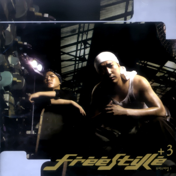 Free Style – Vol.3 Free Style 3