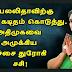Jayalalitha vs Sasikala Natarajan | TAMIL NEWS