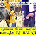 BALAJI SPEECH ABOUT JALLIKKATU | ANDROID TAMIL