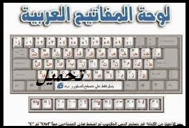 langue arabe sur pc 01net