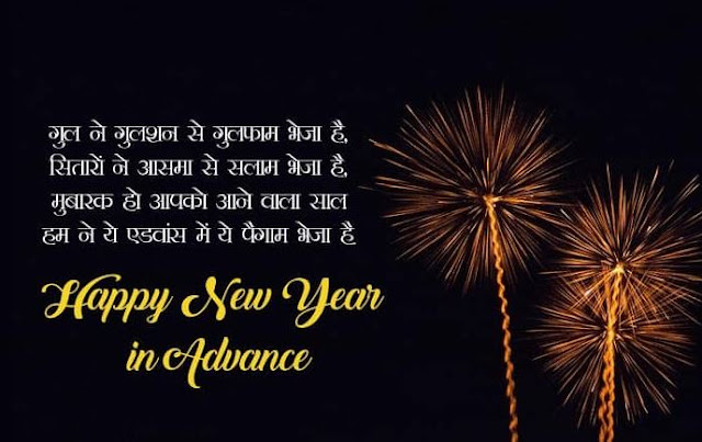 Advance Happy New Year 2018 Images Wishes Photos Pictures in Hindi